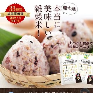 くまもと風土の三十三雑穀米♪ 熊本県産の発芽玄米を使用