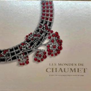 CHAUMET - 「ショーメ 時空を超える宝飾芸術の世界」図録