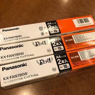 パナソニック(Panasonic)のFAX用 インクフィルム 未使用未開封(OA機器)