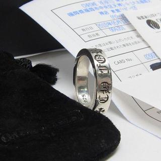 Chrome Hearts - インボイス付き クロムハーツ 6mmスペーサー 指輪 リング 22号 料込み