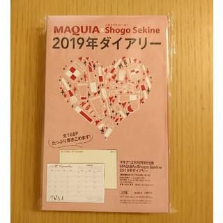 集英社 - MAQUIA 2019年 ダイアリー 手帳 マキア 12月号 付録 未使用