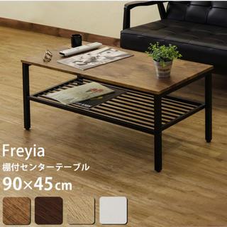 Freyia 棚付きセンターテーブル (ローテーブル)