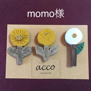 momo様 陶器 ブローチ (ブローチ/コサージュ)