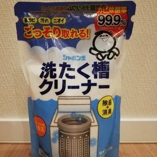 シャボンダマセッケン(シャボン玉石けん)の洗濯槽クリーナー しゃぼん玉せっけん(日用品/生活雑貨)