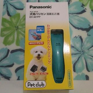 パナソニック(Panasonic)のPanasonic 犬用バリカン(犬)