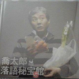 帯あり 喬太郎落語秘宝館 5 柳家喬太郎 落語 新作 SWA CD 1022(演芸/落語)