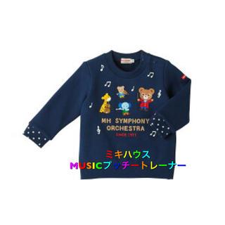 mikihouse - ミキハウス mikihouse  MUSICプッチートレーナー  100cm