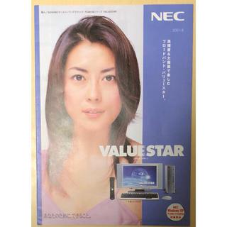 中山美穂 NEC パソコン 2001年8月 パンフレット カタログ チラシ