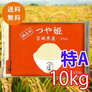 送料込! 【精米】宮城県産 つや姫 無洗米 10kg 平成29年産 特Aランク