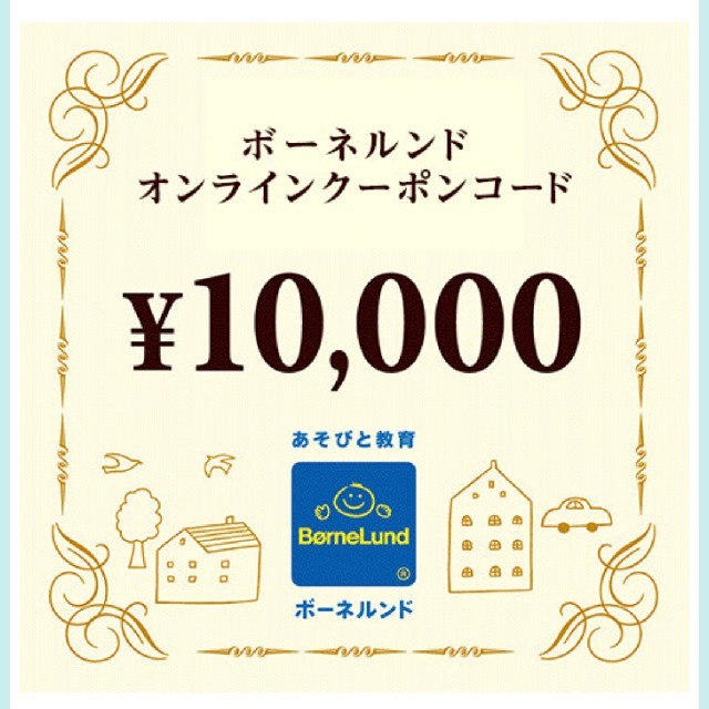 BorneLund(ボーネルンド)のボーネルンド オンラインクーポン 10000円で チケットの優待券/割引券(ショッピング)の商品写真