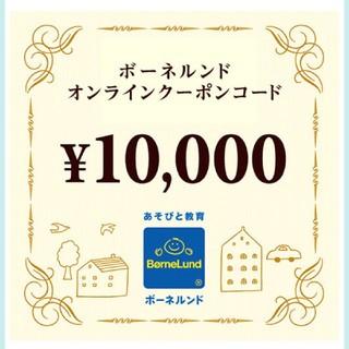 ボーネルンド(BorneLund)のボーネルンド オンラインクーポン 10000円で(ショッピング)