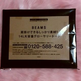 ビームス(BEAMS)のBEAMSグローサリートート 付録(トートバッグ)
