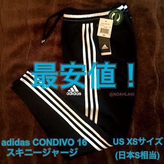 アディダス(adidas)の正規品◎XS/日本S adidas CONDIVO16 スキニージャージ 8t(その他)