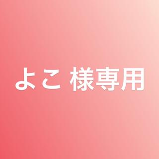 エモダ(EMODA)のよこ 様 専用(ロングコート)