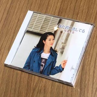 CD】また君に恋してる/アジアの...