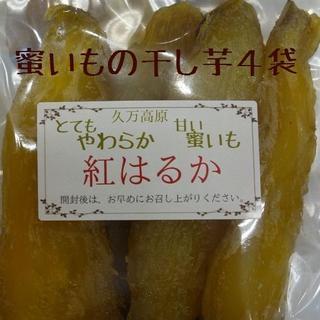 蜜いもの干し芋[紅はるか]4袋 今季の販売開始しました!(乾物)