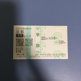 レッドバトラー 菊花賞'05 単勝馬券(その他)