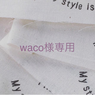 waco様専用(スニーカー)
