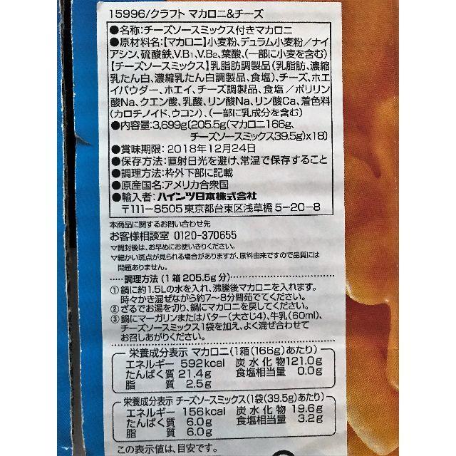 コストコ(コストコ)の【コストコ人気セット】マッシュポテトx2、マカロニチーズx2 食品/飲料/酒の加工食品(その他)の商品写真