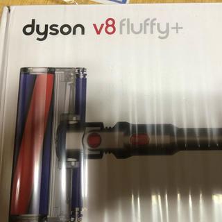 ダイソン(Dyson)の新品未開封 dyson v8 fluffy+ SV10FFCOM2(掃除機)