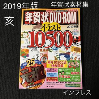インプレス(Impress)の年賀状DVD-ROM   2019年版   イラスト 10500(PC周辺機器)
