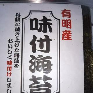 味付け海苔  有明海産   50枚入り  海苔は海の緑黄色野菜です(乾物)