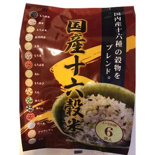 毎日のご飯に♪国産十六穀米(米/穀物)