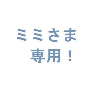 ジャスグリッティー(JUSGLITTY)のミミさま専用!(ニット/セーター)
