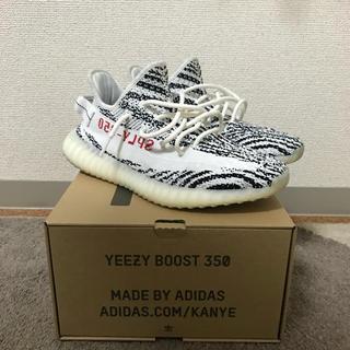 アディダス(adidas)のAdidas kanye west yeezy zebra 27.5(スニーカー)