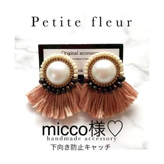 micco様専用です♩下向き防止キャッチ(ピアス)