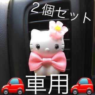 【 新作 】 ⭐️車用 キティーちゃん2個☆アロマストーン⭐️(アロマ/キャンドル)