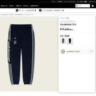 アディダス(adidas)のYEEZY calabasas トラックパンツ(その他)