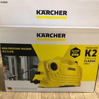 KARCHER ケルヒャー K2クラシック 家庭用高圧洗浄機(その他 )