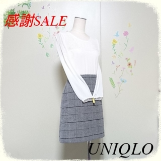 UNIQLO - 感謝SALE【新品タグ付き】UNIQLO♡ウールブレンドチェックスカート