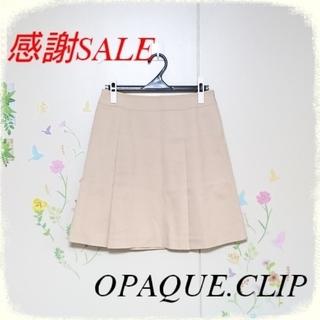 OPAQUE.CLIP - 感謝SALE【新品タグ付】OPAQUE.CLIP♡フレアスカート