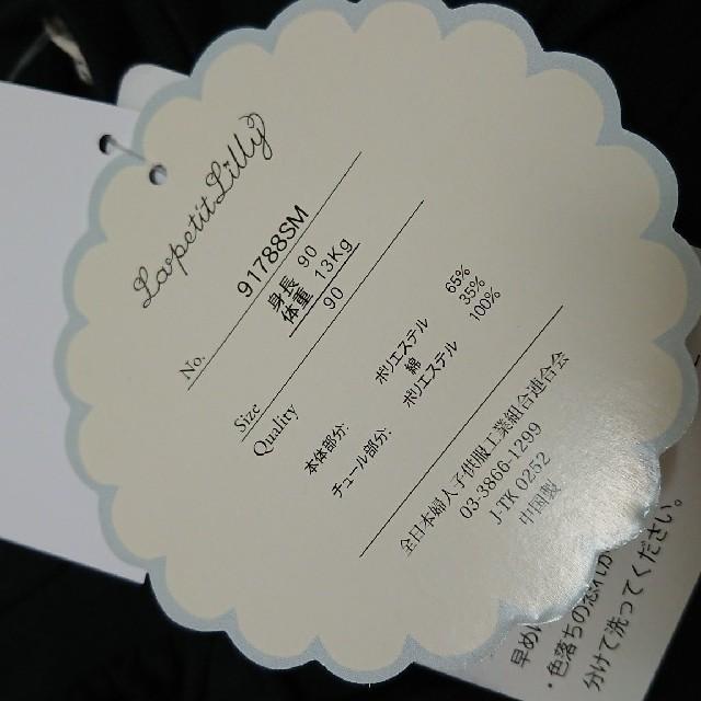 しまむら(シマムラ)の【新品】 ワンピース 女の子 90cm キッズ/ベビー/マタニティのキッズ服 女の子用(90cm~)(ワンピース)の商品写真