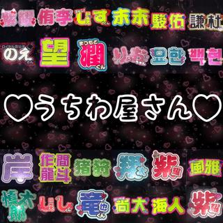 うちわ屋さん♡(アイドルグッズ)