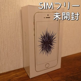 iPhone - [未開封] iPhone SE 64GB SIMフリー