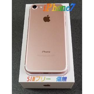 iPhone - 傷無☆iPhone7 128GB☆ローズゴールド 中古美品 送料無料☆アイホン
