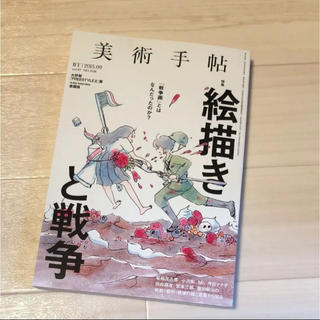 美術手帖 2015.09(アート/エンタメ)