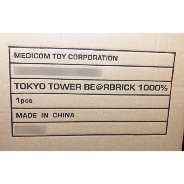 MEDICOM TOY(メディコムトイ)の送料込み 東京タワー TOKYO TOWER 1000% ベアブリック エンタメ/ホビーのフィギュア(その他)の商品写真