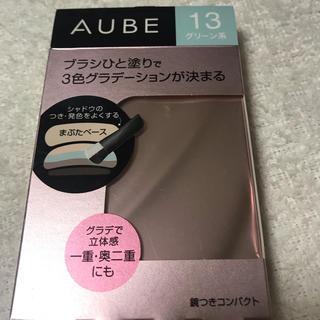 オーブ(AUBE)のオーブブラシひと塗りシャドウN13 グリーン系(アイシャドウ)