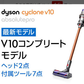 Dyson - ダイソン V10 アブソリュートプロ