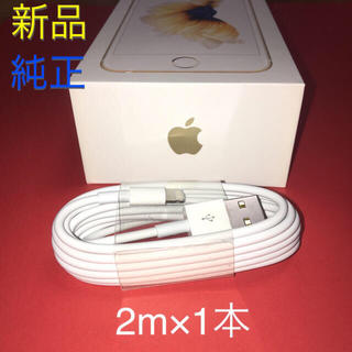 iPhone - Apple 純正 ライトニングケーブル 2m 1本セット