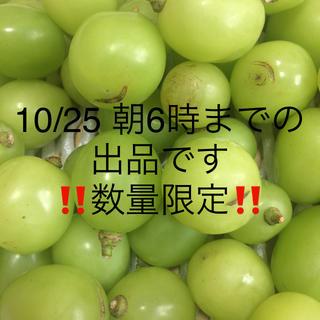 訳あり 長野県産 シャインマスカット 1キロ 粒
