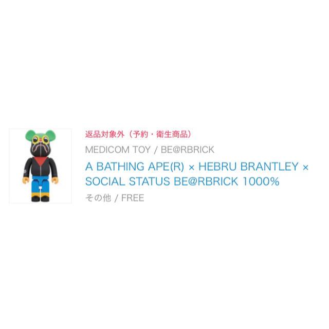 MEDICOM TOY(メディコムトイ)のA BATHING APE® × HEBRU BRANTLEY1000% エンタメ/ホビーのフィギュア(その他)の商品写真