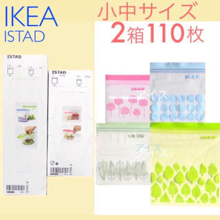 IKEA - IKEA ジップロック 小中サイズ