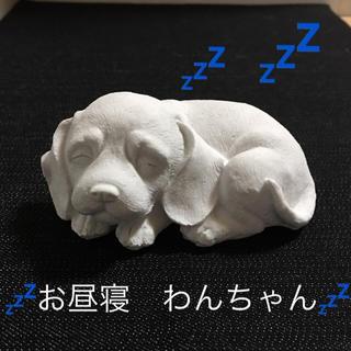 ❤️新作❤️  ⭐️お昼寝 ワンちゃん☆オブジェ&アロマストーン⭐️(アロマ/キャンドル)