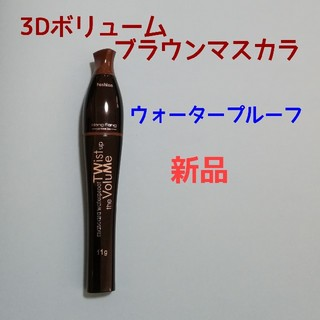 3Dボリュームブラウンマスカラ(マスカラ)