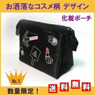 ☆ 数量限定 ☆ お洒落なコスメ柄 デザイン 3CE 化粧ポーチ(その他)